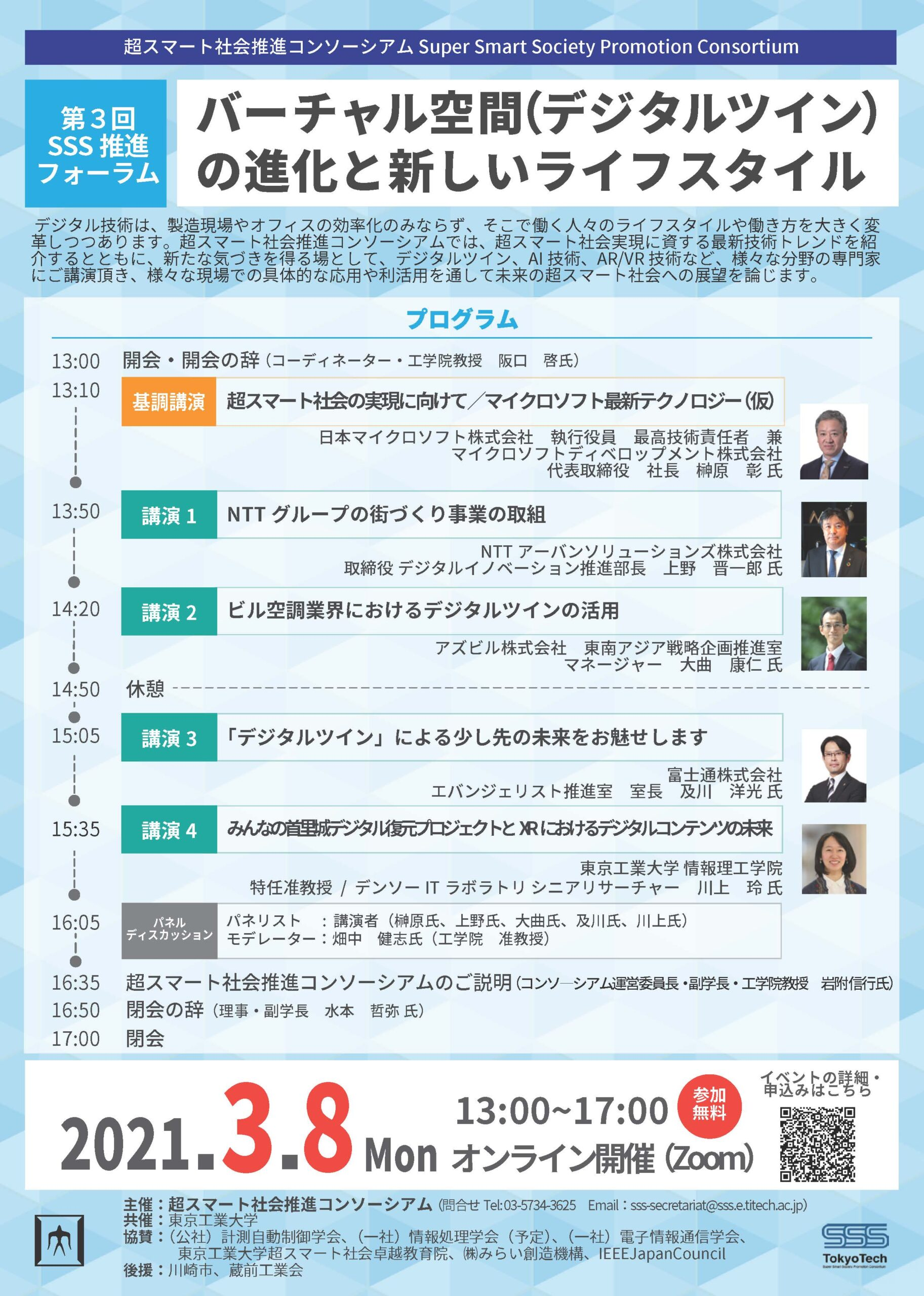 """3rd SSS Promotion Forum """"The evolution of virtual space (Digital Twin) and new lifestyles Date:Monday, March 8, 2021 at 13:00-17:00, Venue:Online(Zoom) Admission Free"""