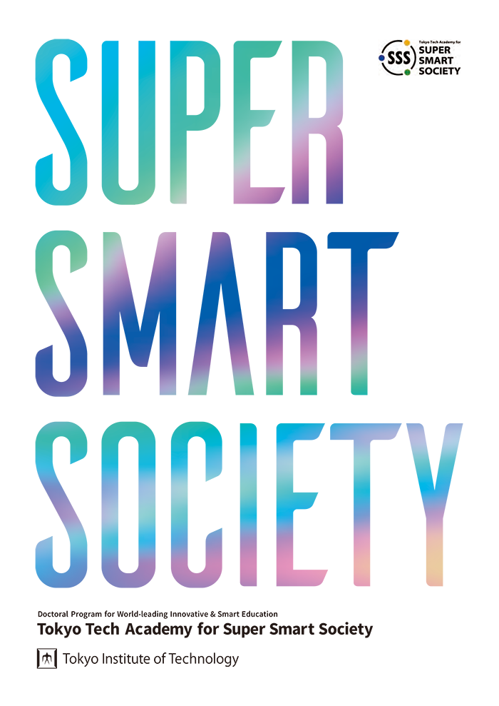 The brochure of the Tokyo Tech Academy for Super Smart Society has been published.