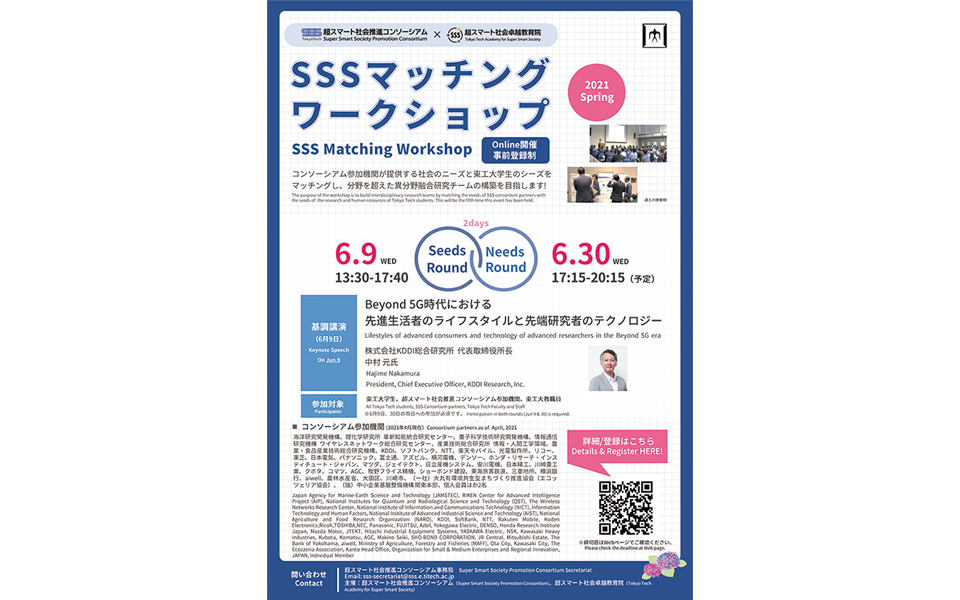 【Participants wanted】SSS Interdisciplinary Matching Workshop[June 9 & June 30, 2021]