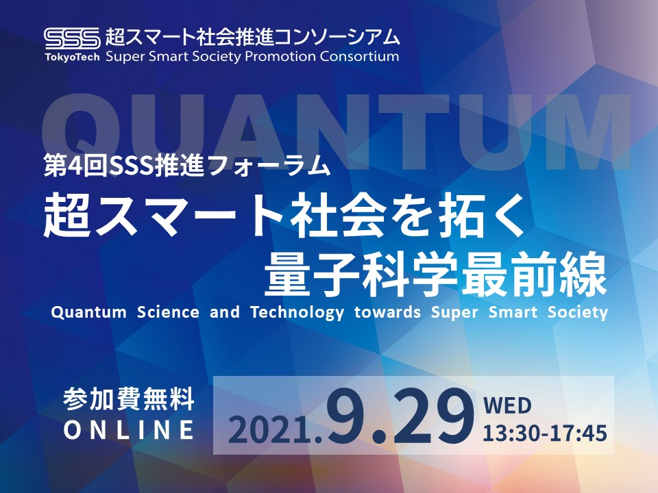 """4th SSS Promotion Forum """"Quantum Science and Technology towards Super Smart Society""""【Wednesday, September 29, 2021】"""