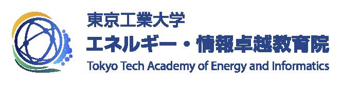 東京工業大学 エネルギー・情報卓越教育院