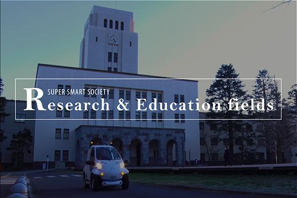 SSS教育研究フィールドを紹介する動画を掲載しました。