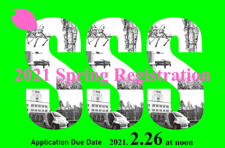 超スマート社会卓越教育課程 2021年度春期登録生 追加募集のお知らせ