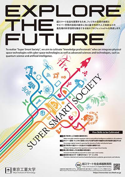 超スマート社会卓越教育課程 学生募集説明会【2021年4月28日(水)17:00~18:00】