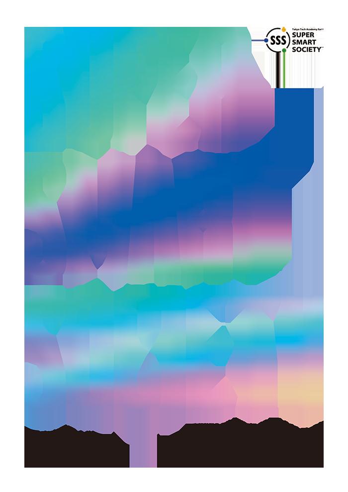 超スマート社会卓越教育院パンフレットを発行しました。
