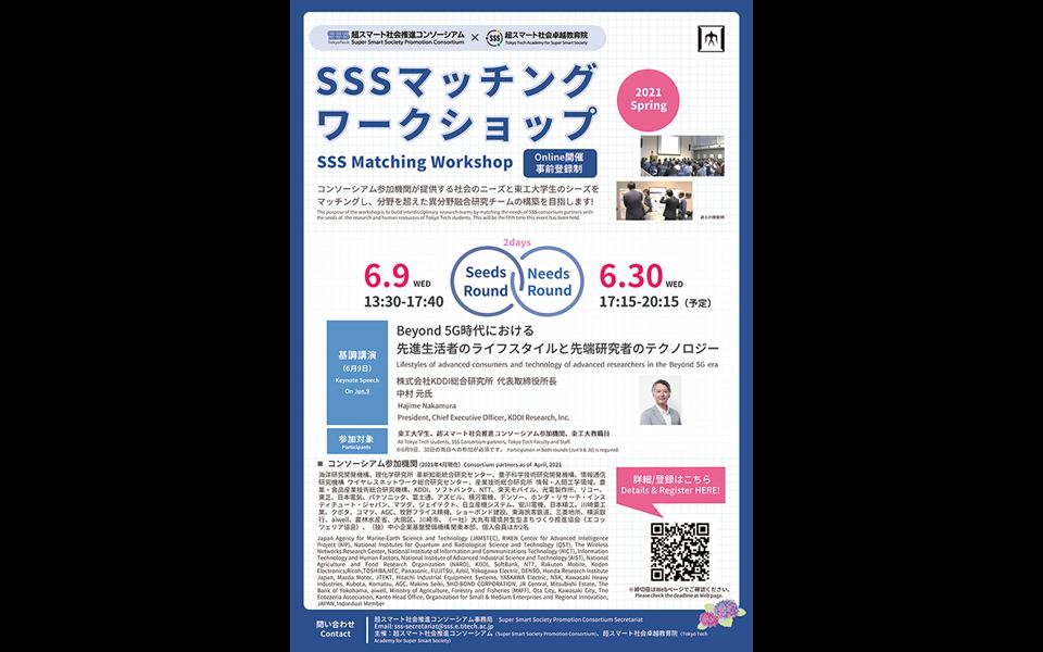 【参加者募集中】SSS異分野融合マッチングワークショップ[2021年6月9日・6月30日]